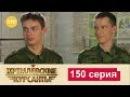 Кремлевские Курсанты 150