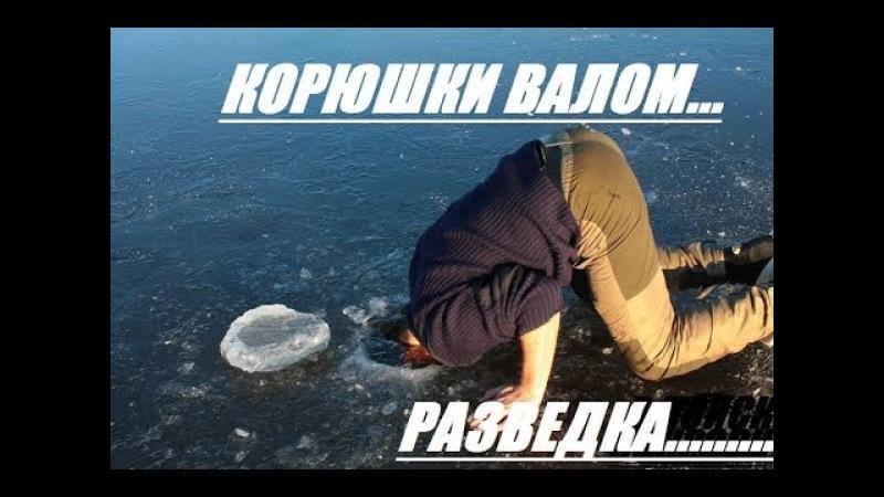 Русская Рыбалка / Корюшковая Рыбалка На Белом Море/Выехал С Разведкой