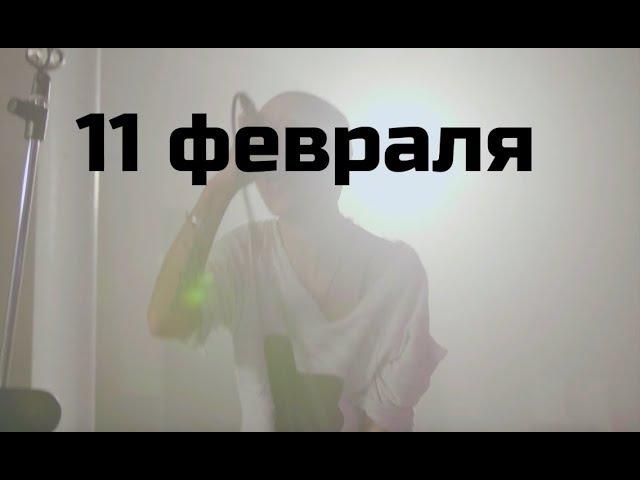 группа TOTAL - 11 февраля КОНЦЕРТ в LUSTRA BAR