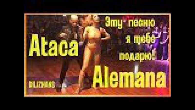 Ⓜ️Самая красивая танцевальная пара ! Ataca y Alemana Эту песню я тебе подарю Дилижанс