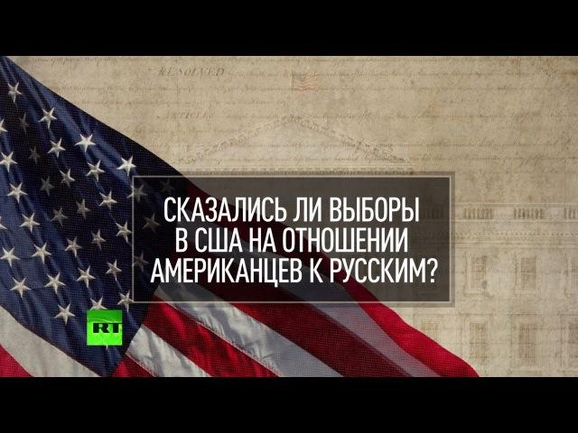 Год в президентском кресле что думают о Трампе русские в США