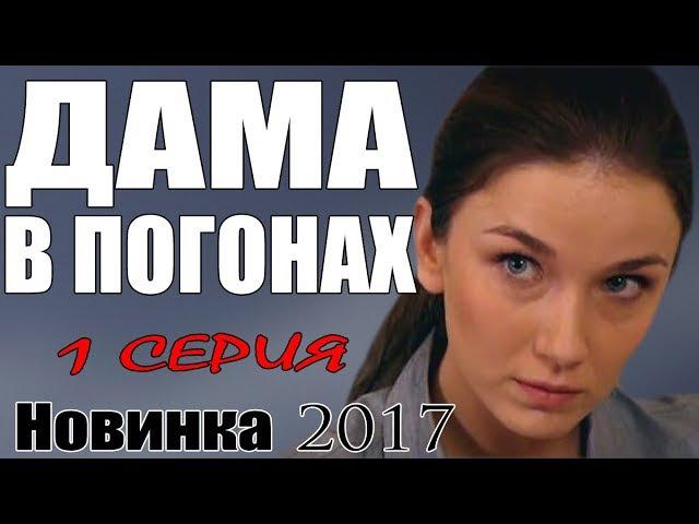 Поучительный фильм [ ДАМА В ПОГОНАХ ] Русские мелодрамы 2017, сериалы новинки HD 2017