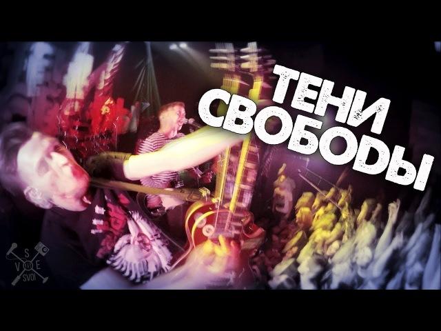 ТЕНИ СВОБОДЫ в клубе Город (09.03.2018)