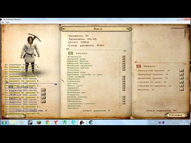 Взлом игры Mound Blade:Warband через программу Cheat Engine