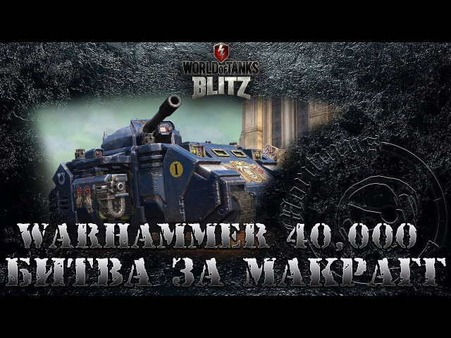 WARHAMMER 40,000 в World of Tanks Blitz. Инвент БИТВА ЗА МАКРАГГ