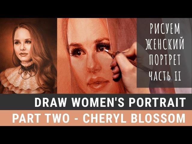 КАК РИСОВАТЬ ЖЕНСКИЙ ПОРТРЕТ Ч II Шерил Блоссом DRAW WOMEN'S PORTRAIT Part 2 Cheryl Blossom