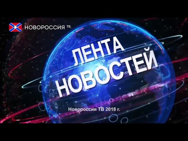 Лента Новостей на Новороссия ТВ 12 февраля 2018 года