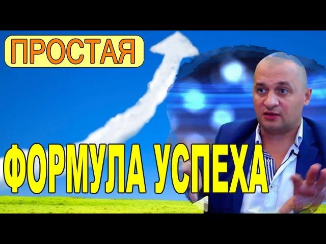100% рабочая формула УСПЕХА! Андрей Дуйко школа Кайлас