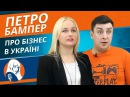 Петро Бампер про бизнес в Украине