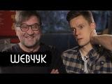 Шевчук - о батле с Путиным и войне в Чечне