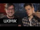 Шевчук о батле с Путиным и войне в Чечне вДудь