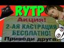 ДЕБИЛЬНАЯ РЕКЛАМА 1 RYTP/ПУП
