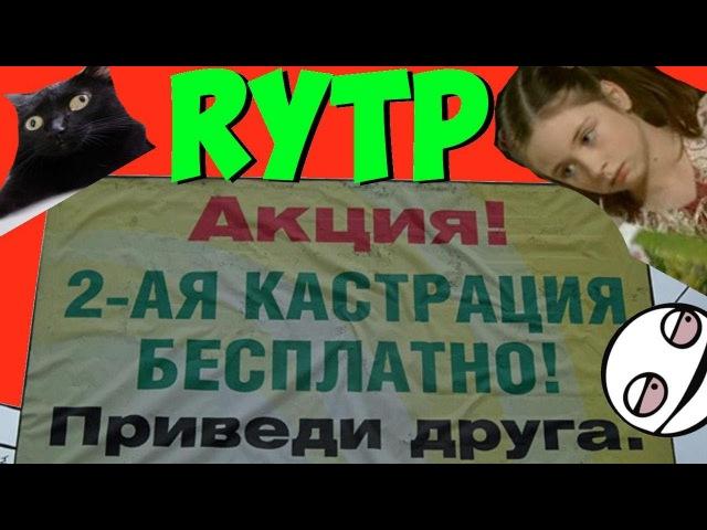 ДЕБИЛЬНАЯ РЕКЛАМА 1 RYTP ПУП