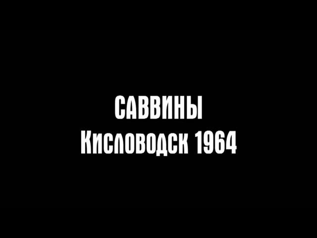 Эквилибристы Савины Кисловодск 1964. Equilibrists Savina Kislovodsk 1964.
