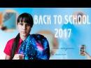 Мои покупки к школе BACK TO SCHOOL 2017
