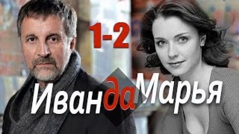 Сериал Детективное агентство Иван да Марья 1 2 серия Дело об испытательном сроке женские детективы