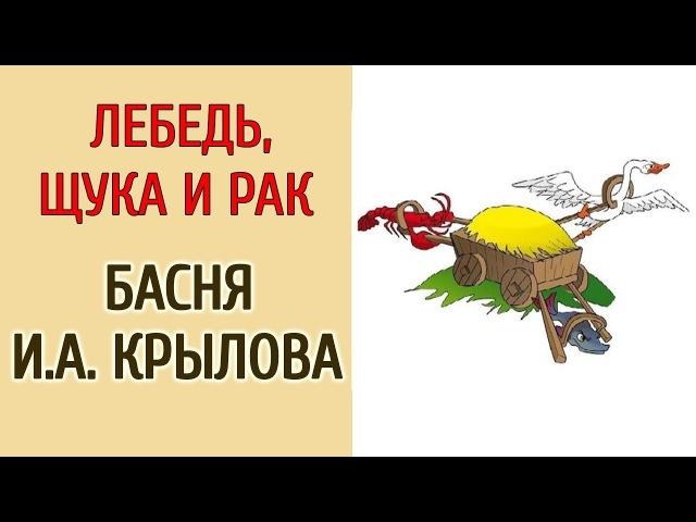 ЛЕБЕДЬ, ЩУКА И РАК. БАСНЯ И.А.КРЫЛОВА.