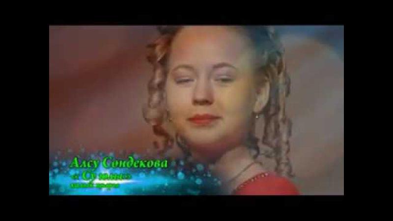 Алсу Сюндюкова -Су юлы