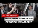 Разбор от Полонского и Трансформатора. Сложности бизнеса в России