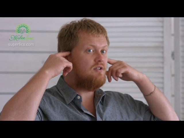 Живое лицо. Самомассаж Урок 3 (Заключительный)