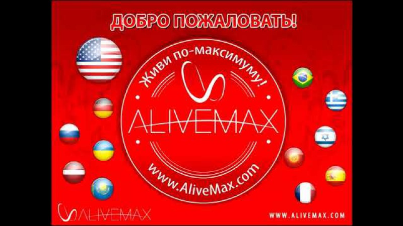 Спреи и косметика AliveMax Вебинар Галины Бодарацкой от 04 10 2016г