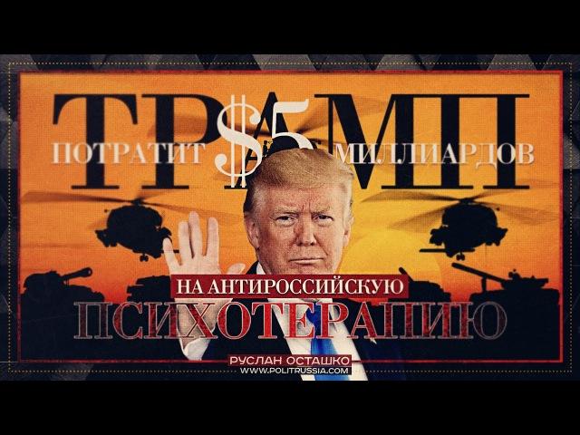 Трамп потратит $5 миллиардов на антироссийскую психотерапию (Руслан Осташко)