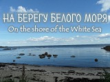 Intermediate Russian On the shore of the White Sea. RUS CC