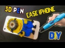 3D ручка рисуем чехол для IPHONE(МИНЬОН-Гадкий я) / speed drawing case for IPHONE(Minion)