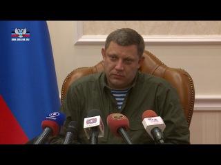 Киев собирается воевать и для этого создает юридическую платформу – Глава ДНР