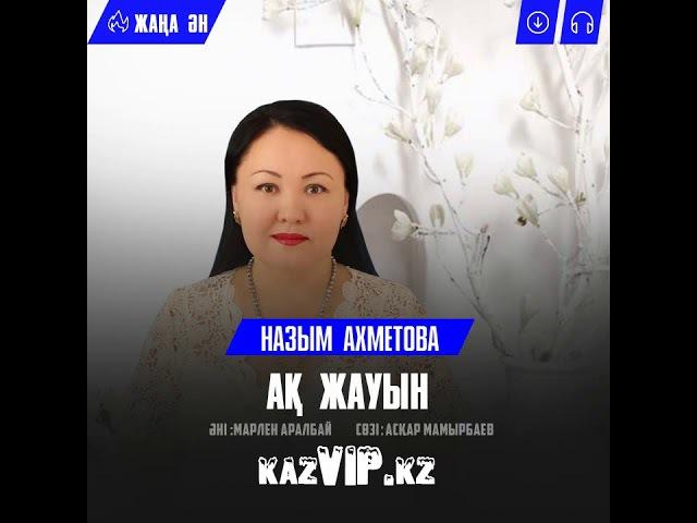 Назым Ахметова - Ақ жауын (2018)