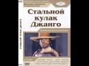 Стальной кулак Джанго / 1970 / Джордж Хилтон
