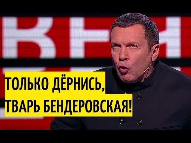 Мощно РАЗГНЕВАННЫЙ Соловьев жёстко ВСТАВИЛ украинской шавке Думаете что вы сильнее русских