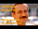 Леонид Филатов. Пародия на Р. Гамзатова  В поисках жанра, 1978. Clip. Custom