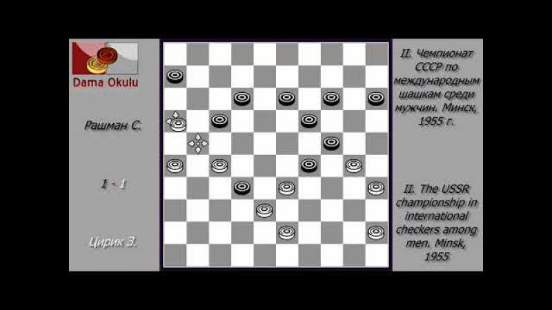 Цирик З Рашман С II Чемпионат СССР по международным шашкам 1955 г