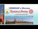Семинар ПравоведъСибирь в Москве 28 10 2017г Полная версия