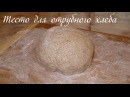 Тесто для хлеба на закваске за 5 минут