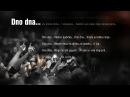 Djordje Balasevic - Dno dna - (Lyrics) - (Official video 2017) HD