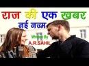 राज की एक खबर रोमांटिक ग़ज़ल RAAZ KI Ek KHABAR ROMANTIC GAZAL A.R.SAHIL