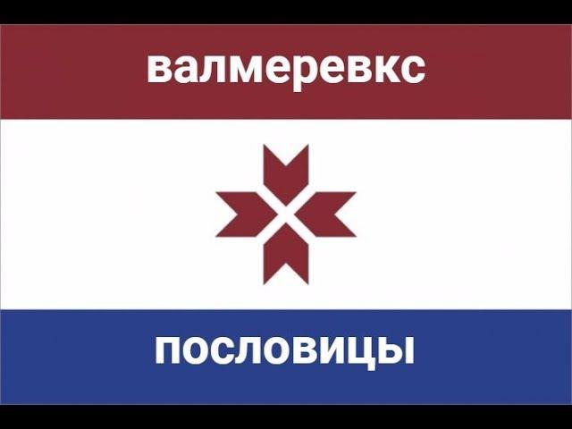 Валмеревкс 002чи