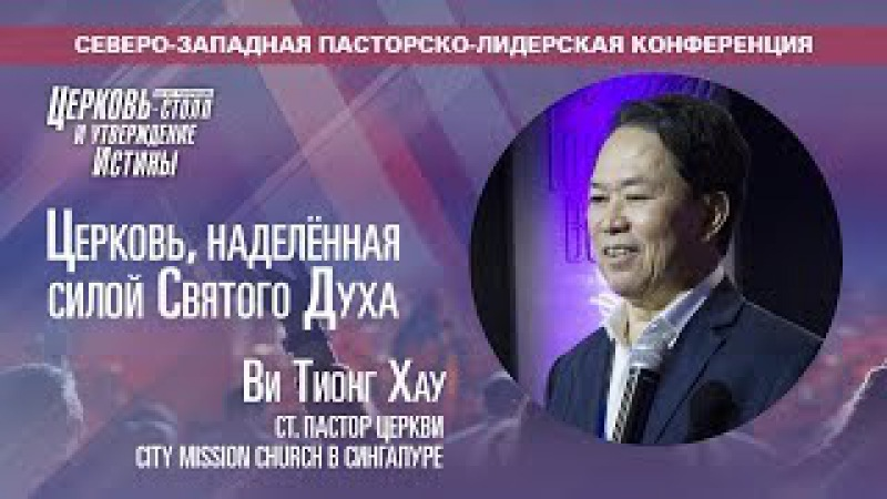 Церковь, наделённая силой Святого Духа - Ви Тионг Хау