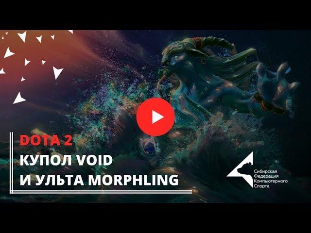 Купол Void и ульта Morphling