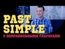 Past Simple в английском языке. Часть 2. Неправильные глаголы