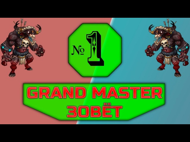 Mutants: Genetic Gladiators. GRAND MASTER ЗОВЁТ № 1 .