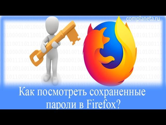 Как посмотреть сохраненные пароли в Firefox