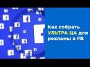 Супер Целевая Аудитория для эффективной рекламы в Facebook   Список реальных клиентов