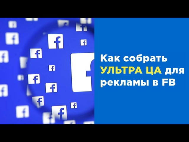 Целевая Аудитория для эффективной рекламы в Facebook   Список реальных клиентов