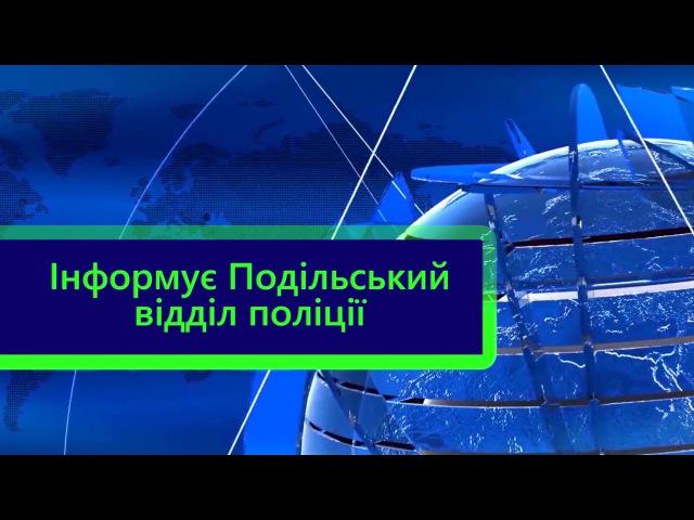 Інформація міського відділу поліції