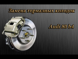 замена тормозных колодок на audi 80 B4