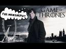 Шерлок Холмс и Доктор Ватсон обсуждают Игру Престолов Переозвучка 😂😂😂