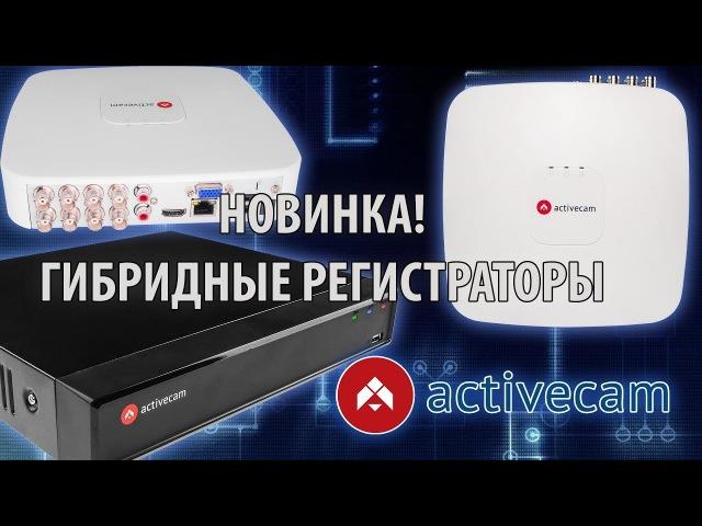 Гибридные видеорегистраторы ActiveCam для видеонаблюдения